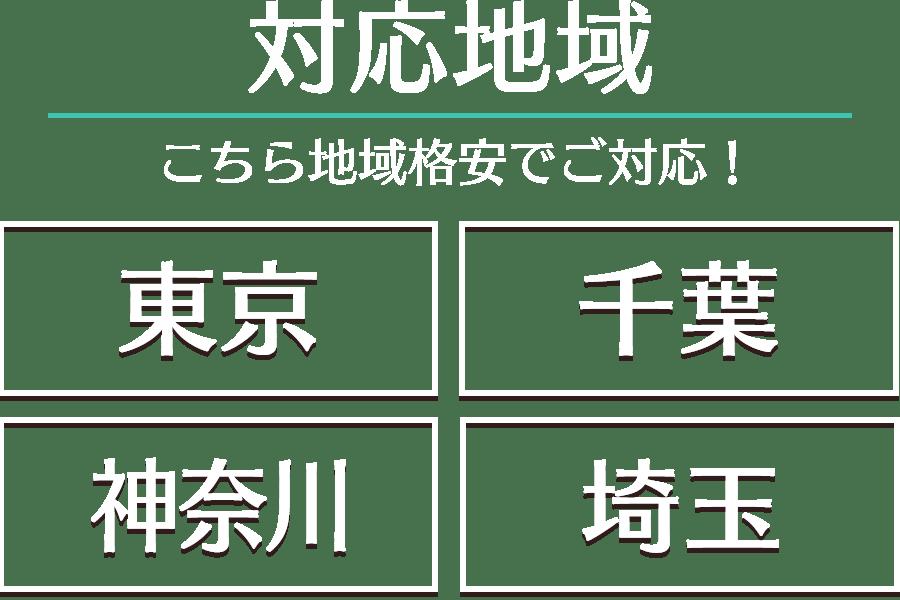 対応エリアは「東京」「埼玉」「神奈川」「千葉」の四県